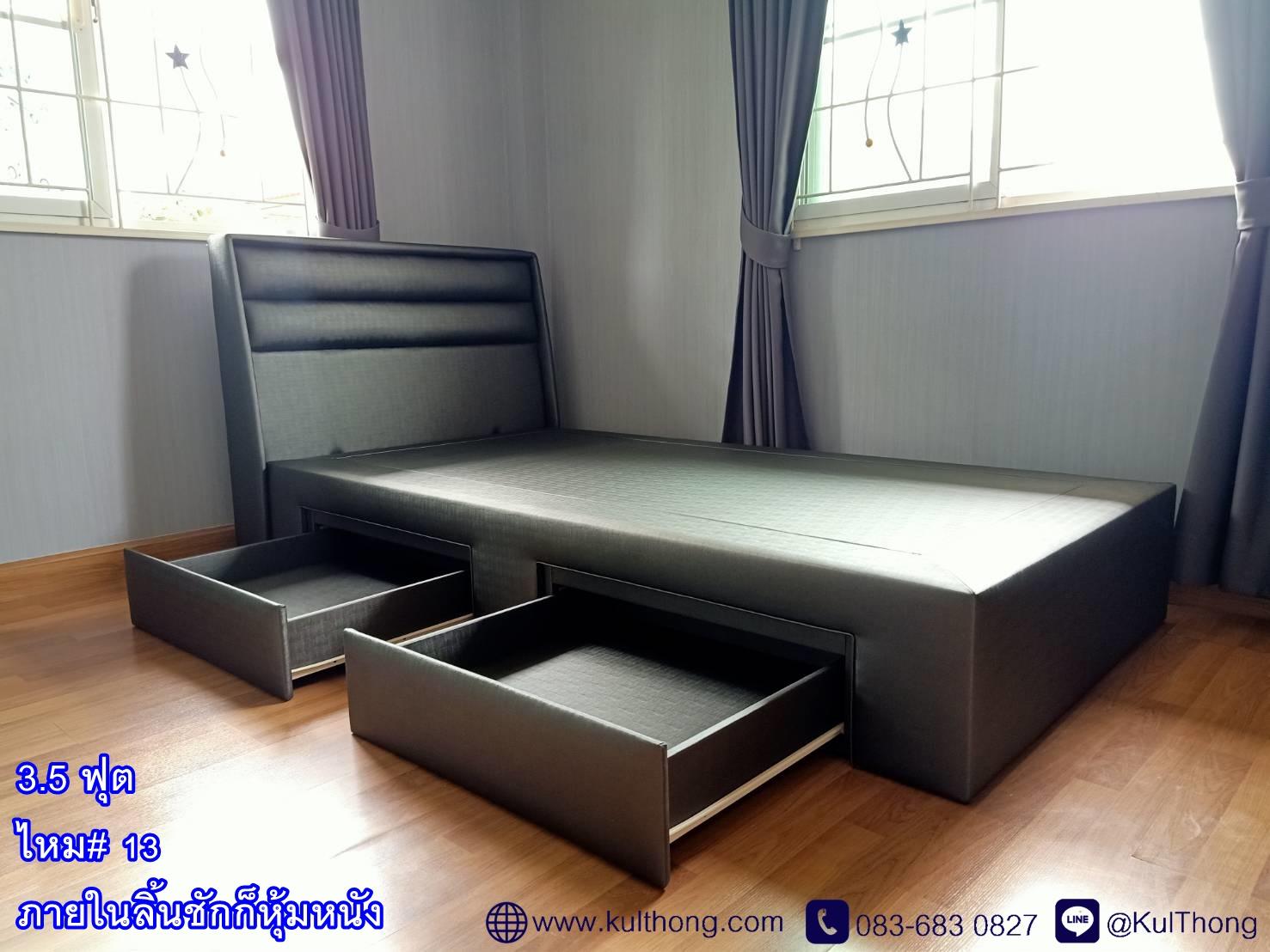 เตียงนอนมีลิ้นชัก ฐานเตียง ฐานรองที่นอน