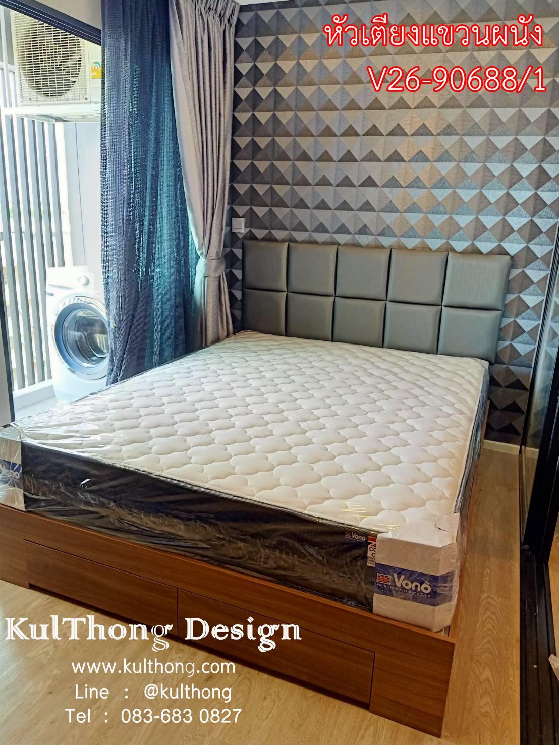 หัวเตียงอย่างเดียว หัวเตียงแขวนผนัง แผ่นหัวเตียง