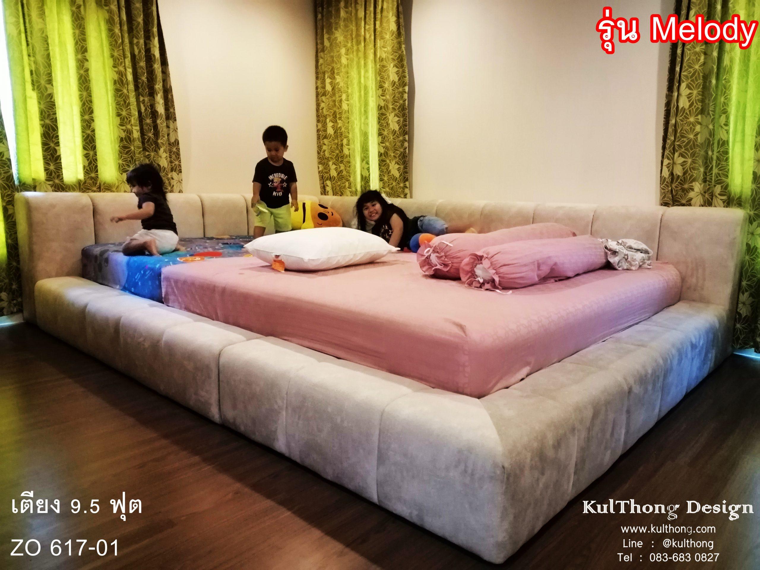 เตียงใหญ่ เตียงครอบครัว ฐานรองที่นอน