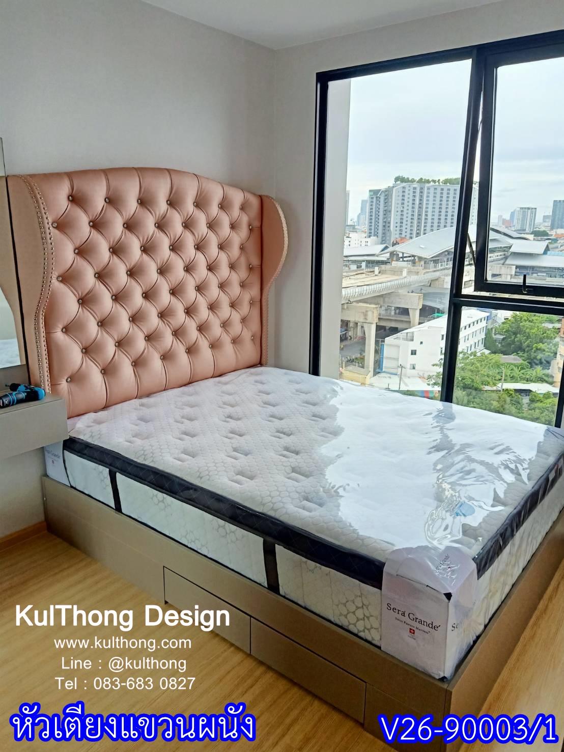ผนังหัวเตียง บุผนังห้อง หัวเตียงอย่างเดียว