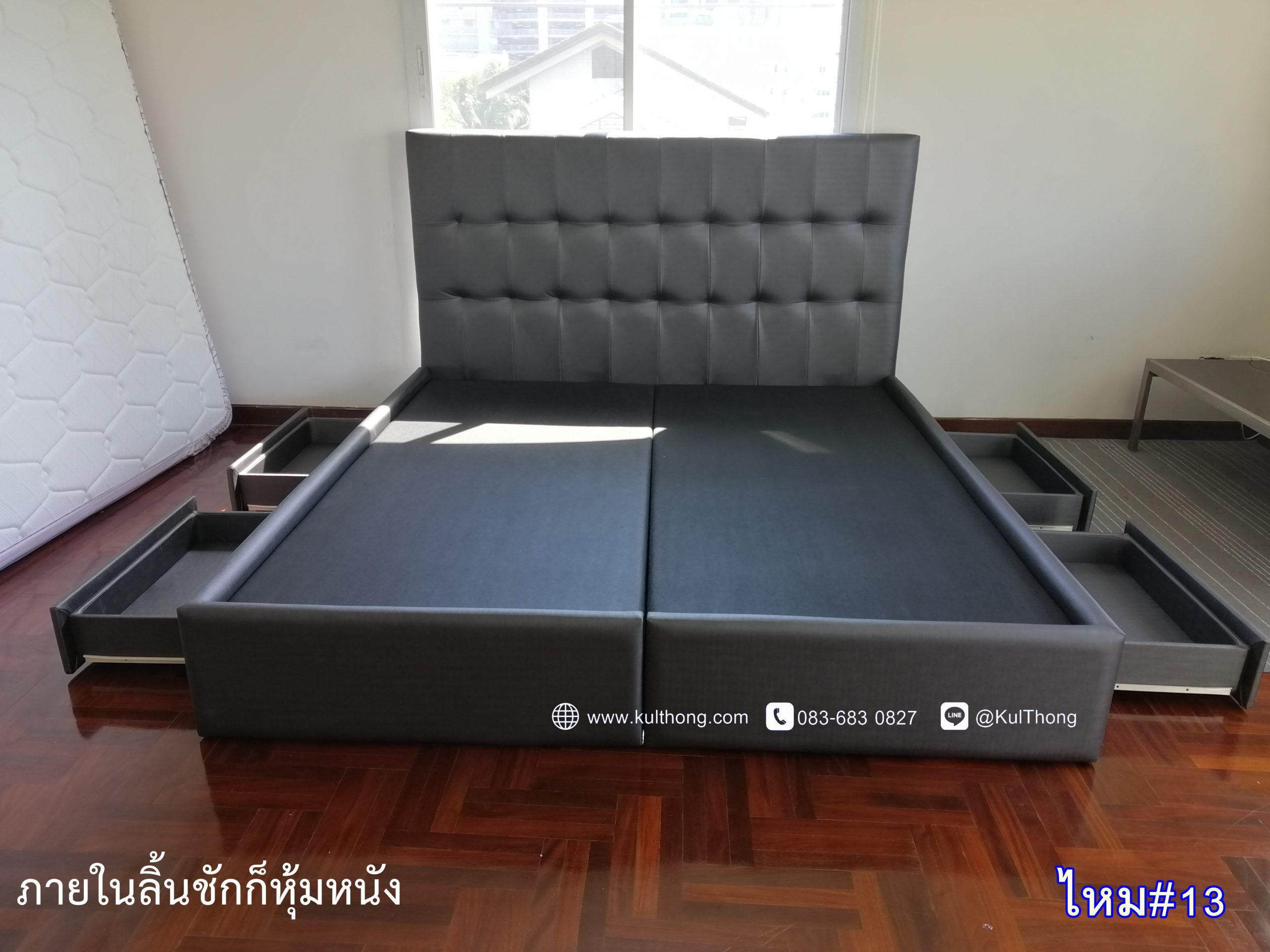 เตียงลิ้นชักหุ้มหนัง ฐานรองที่นอน ฐานเตียงนอน