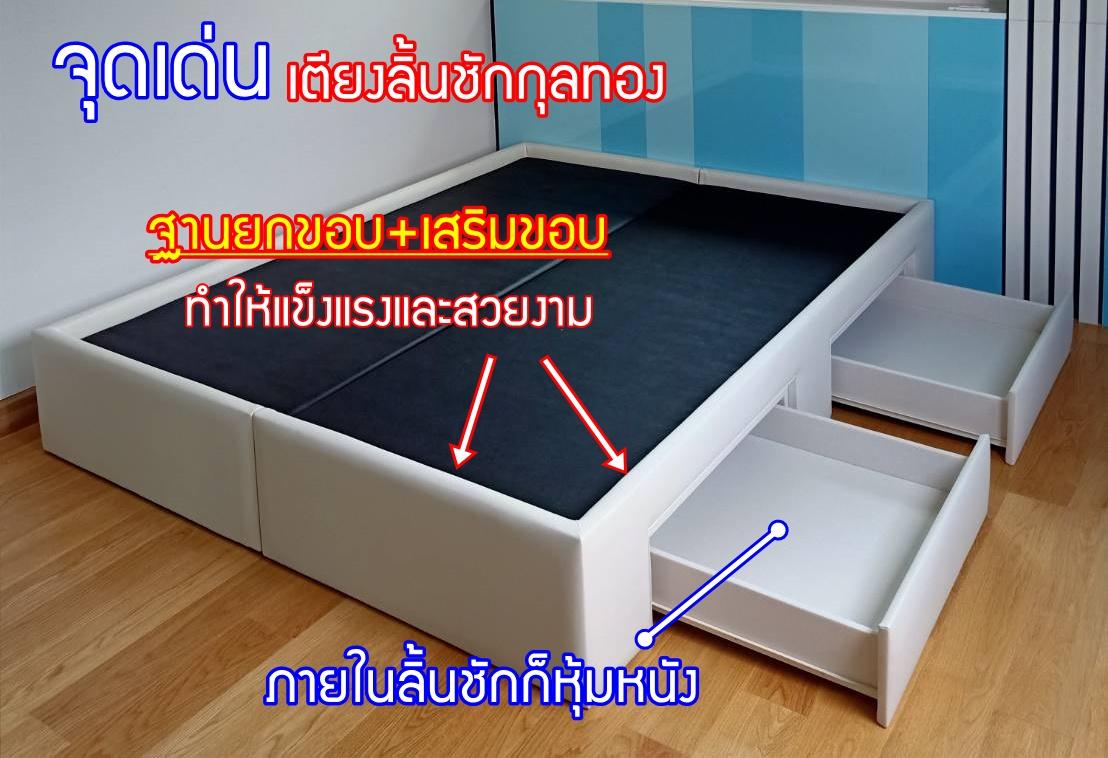 เตียงลิ้นชักหุ้มหนัง ฐานเตียงมีลิ้นชัก เตียงมีลิ้นชัก